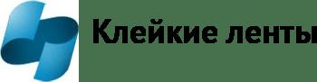Производство скотча в Волгограде: изготовление клейких лент на заказ