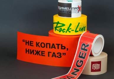 Оградительная лента с логотипом в Волгограде